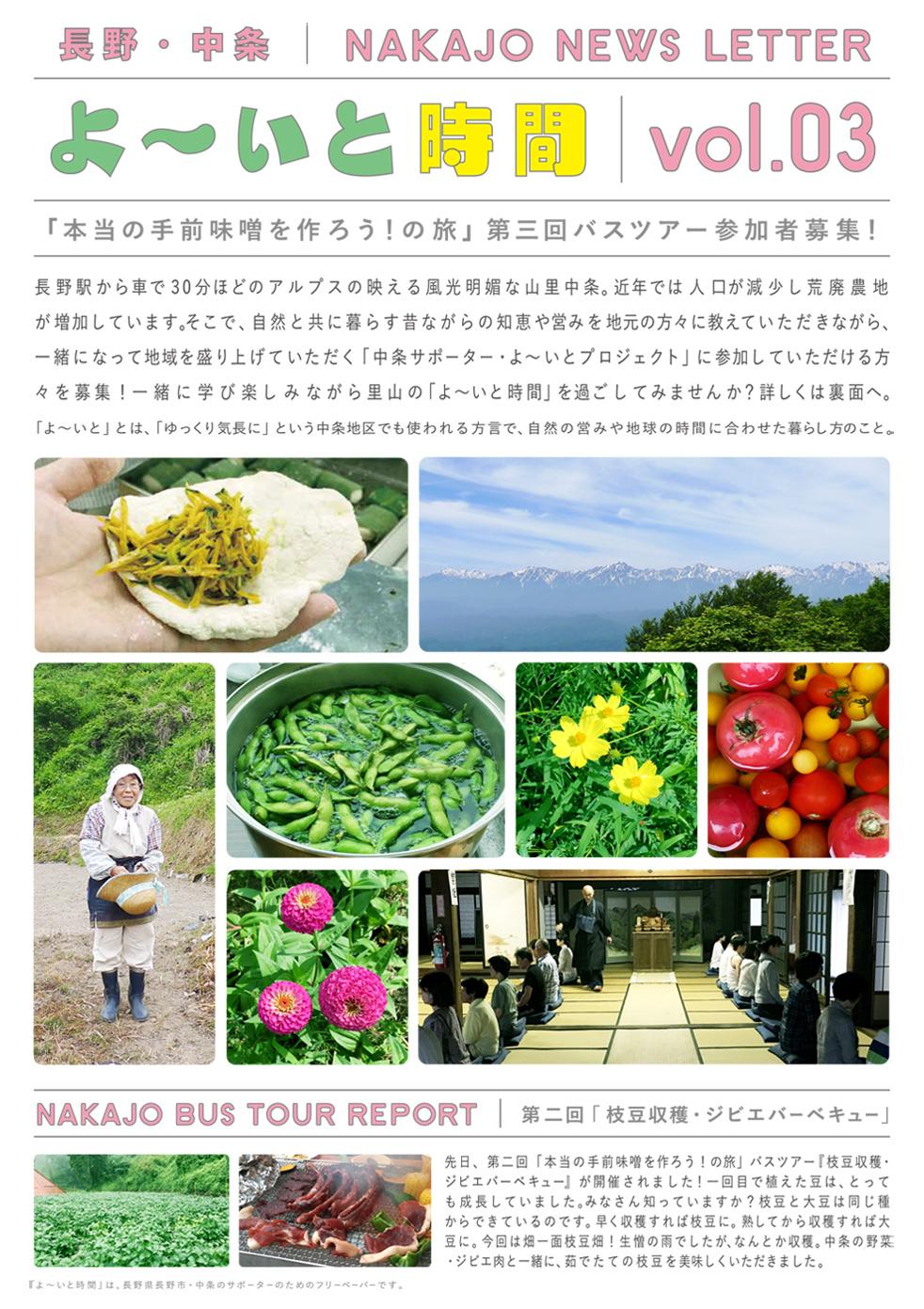 yoito_vol03_01