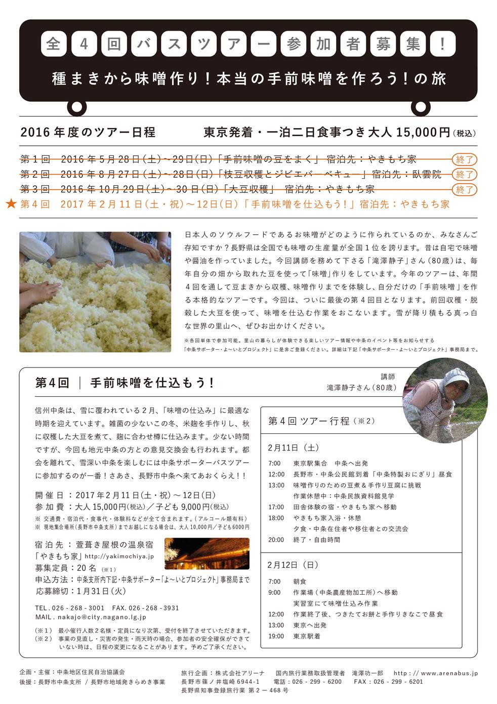 yoito_vol04_02